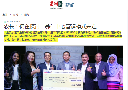 Sin Chew Daily featured MCMTC presenting RM410,000 to Tabung Harapan Malaysia